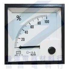 電壓百分表SF-72 100% DC10V附VR
