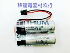 TOSHIBA東芝2ER17500V鋰電池