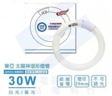 東亞FCL30W環型/圓型太陽神燈管(白光/黃光)
