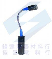 高亮度LED 5W鋁合金蛇管充電式手電筒/工作燈HL-9015(台灣製造)底部強力磁鐵磁力超強
