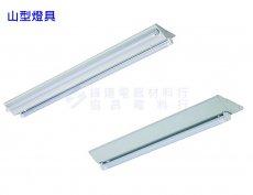 LED山型燈具單管、雙管(另有傳統T8、T5)