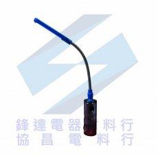 高亮度LED 8W鋁合金蛇管充電式手電筒/工作燈HL-9018