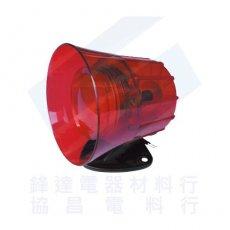 WS-5531喇叭型閃光警報器110V/220V/12V/24V
