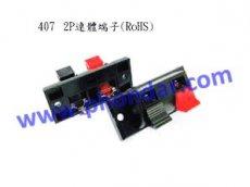 407-2P連續端子台/彈簧端子台 (Push Terminal Board )