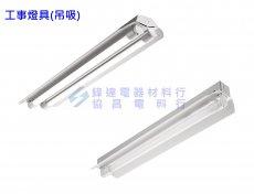 LED工事燈具單管、雙管(另有傳統T8、T5)