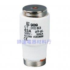 E33栓型保險絲/熔絲/熔斷器CT-DIII系列AC500V  50KA