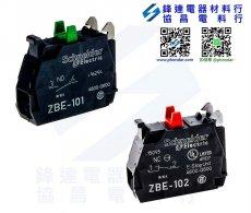 接點ZBE-101(NO)/ZBE-102(NC)