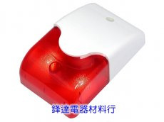 閃光警報喇叭(AC110V,AC220V,DC12V,DC24V)