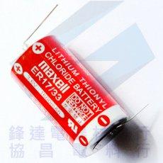 MAXELL鋰電池/PLC專用電池ER17/33 3.6V 1600mAh(PLC/CNC專用)