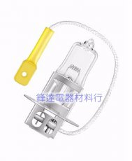 OSRAM H3燈泡70W 24V 64156 /50W 12V 64151