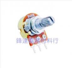 單聯三腳可變電阻16Φ(柄長20mm)