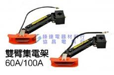 W型雙臂集電架60Amp/100Amp