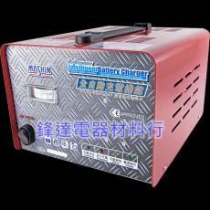 麻新全自動充電器SR系列SR-2415 24V15A(發電機用)