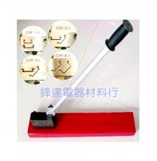 鋁軌切斷器(台灣製造)