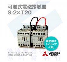 三菱正逆接觸器S-2XT20