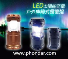 6LED太陽能攜帶可拉式露營燈