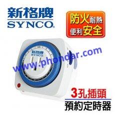 新格牌SYNCO單座3孔插頭預約定時器ST-013