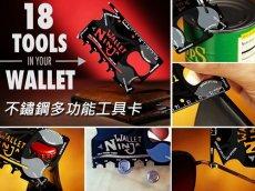 Wallet Ninja不鏽鋼萬用工具卡