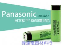 Panasonic鋰電池NCR18650B 3400mAh(日製)