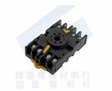 8PFA腳座10A 300VAC(繼電器、計時器用)尺寸:7.8×5×1.8cm