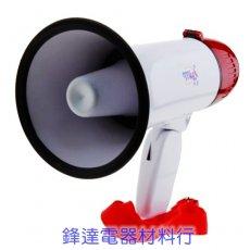 手持式可錄音喊話器AC-502