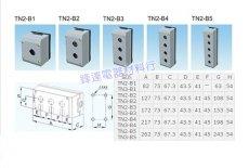 TN2/TN3開關盒
