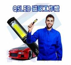 Q5可手持磁吸式工作燈5W(3段照明+警示)