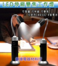 LED T6伸縮調焦可彎式工作燈X503