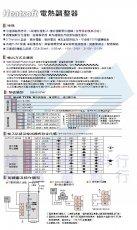 ZEROSPAN SCR電熱調整器SB系列