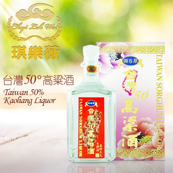 琪樂薇台灣50度高粱酒