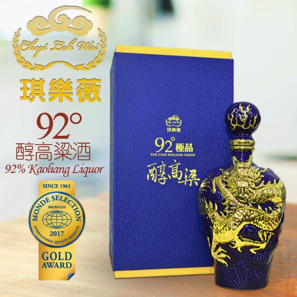 琪樂薇90度粱酒系列「琪樂薇 92度醇高粱酒」極致禮盒 ChyiLehWei 92% v/v Chinese Baijiu / Kaoliang Liquor
