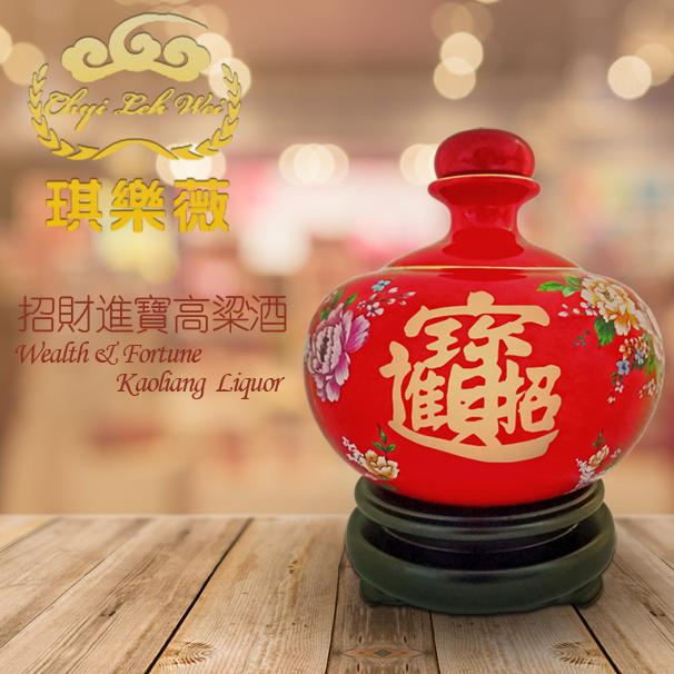 琪樂薇66度招財進寶節慶高粱酒 ChyiLehWei 66% Wealth and fortune Kaoliang Liquor Chinese baijiu
