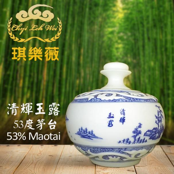 琪樂薇 清輝玉露茅台酒 純糧固態發酵 Chyi Leh Wei Moutai Liquor Kaoliang Liquor Baijiu