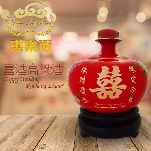 琪樂薇58度囍酒節慶高粱酒中式白酒