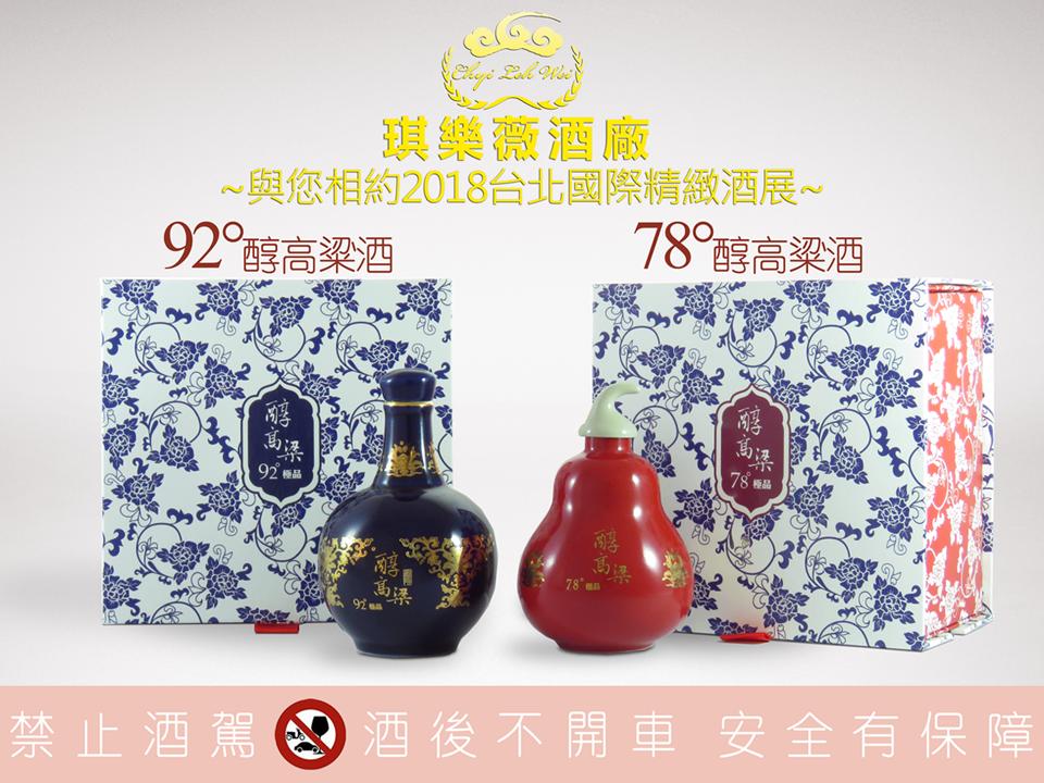 琪樂薇 92度 78度 醇高粱酒 中式白酒 chyilehwei 92% 78% Kaoliang Liquor Chinese Baijiu