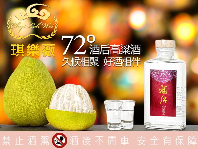 琪樂薇酒后72度高粱酒 琪樂薇酒后72度中式白酒白酒 ChyiLehWei 72% Kaoliang Liquor 72% v/v ABV Chinese Baijiu