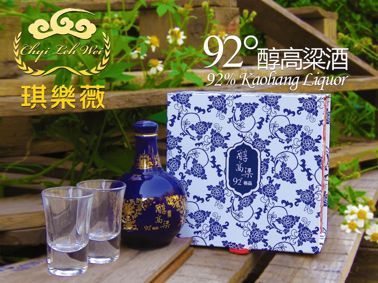 琪樂薇92度醇高粱酒 ChyiLehWei 92% Chinese Baijiu Kaoliang Liquor