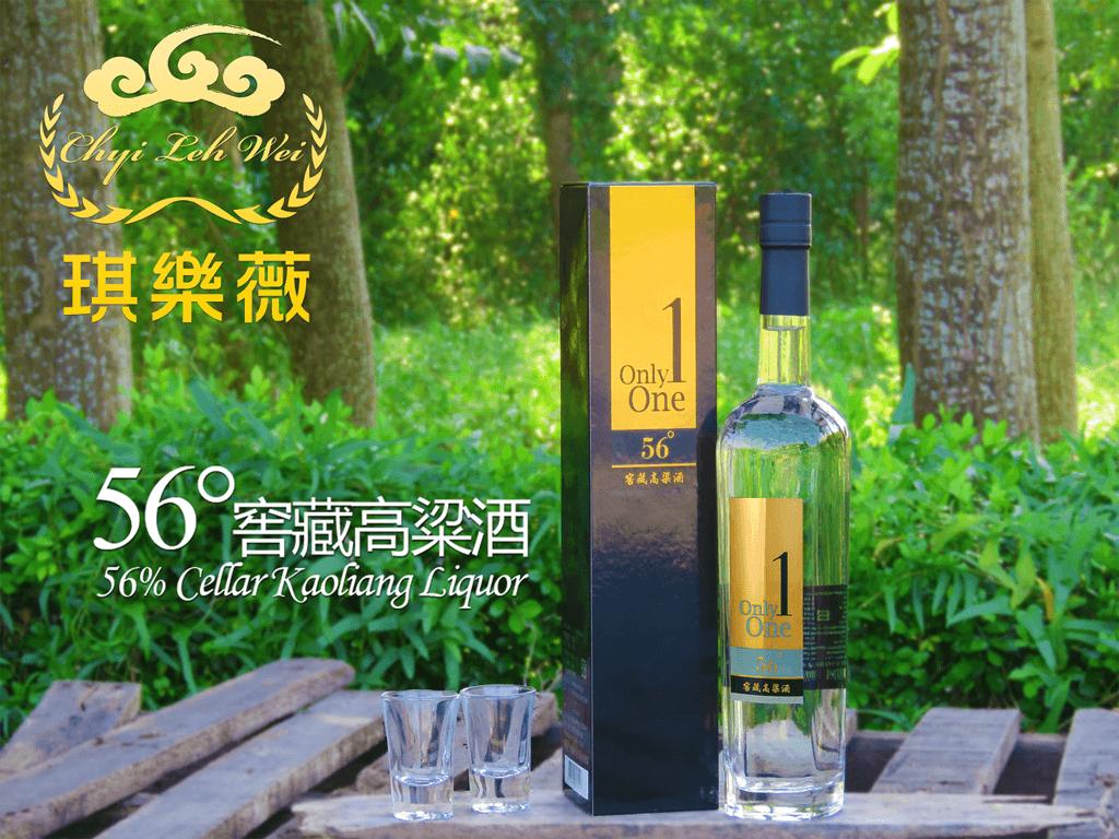 琪樂薇 only one 56度窖藏陳年高粱酒 中式白酒