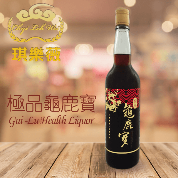 琪樂薇 極品龜鹿寶 ChyiLehWei Chinese Medicinal Herbal Liquor