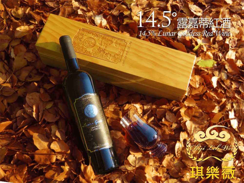 露嘉蒂14.5度紅葡萄酒 ChyiLehWei Lunar Goddess 14.5% Red Wine