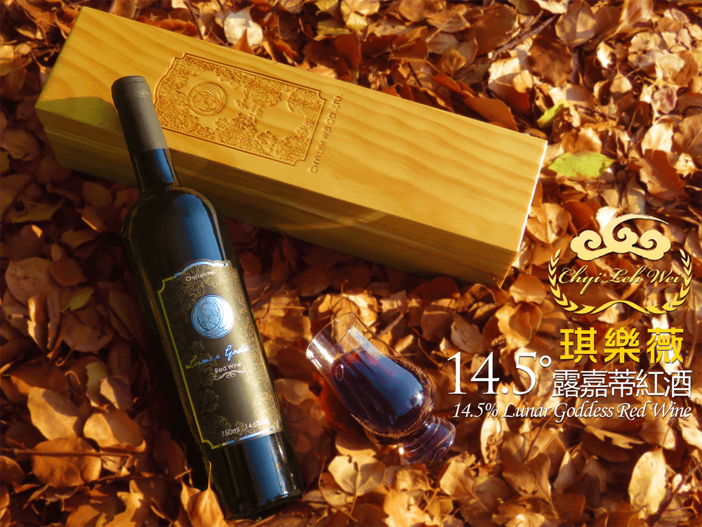 露嘉蒂紅葡萄酒 ChyiLehWei 14.5% Lunar Goddess Red Wine