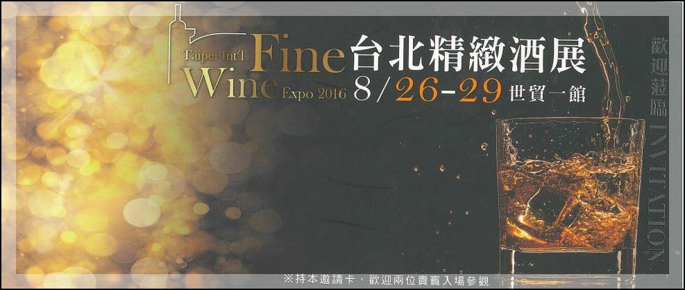 琪樂薇酒廠感謝各位蒞臨2016台北精緻酒展品嘗固態發酵高粱酒
