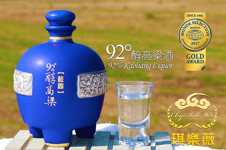 琪樂薇92度醇高粱酒 藍鼎 ChyiLehWei 92% Chinese Baijiu Kaoliang Liquor