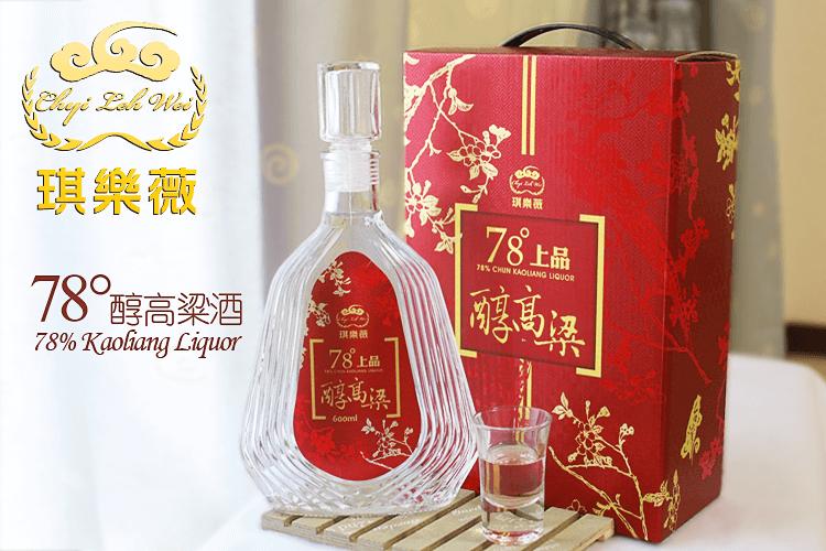 琪樂薇 78度醇高粱酒 中式白酒 ChyiLehWei 78% Kaoliang Liquor Chinese baijiu