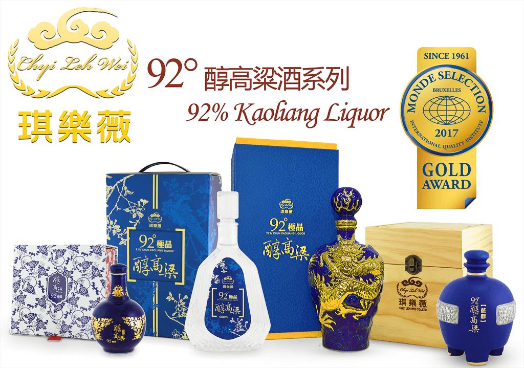 琪樂薇92度高粱酒禮盒系列