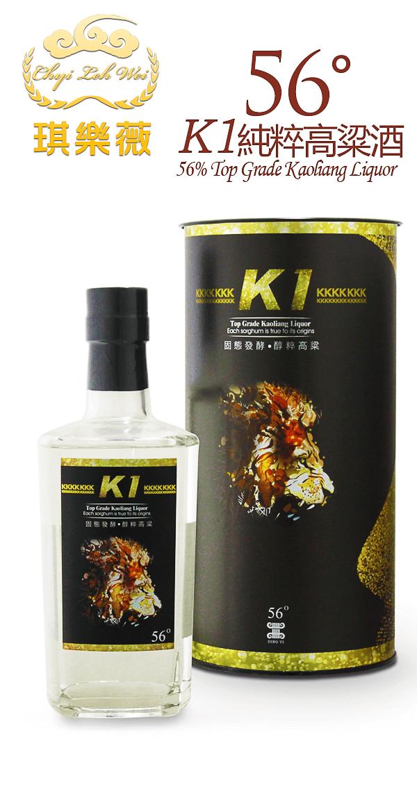 琪樂薇 K1 56度純粹高粱酒