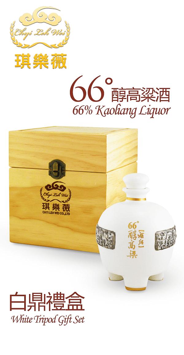 琪樂薇66度醇高粱酒 白鼎禮盒