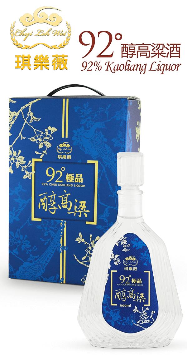 琪樂薇92度醇高粱酒 精緻禮盒