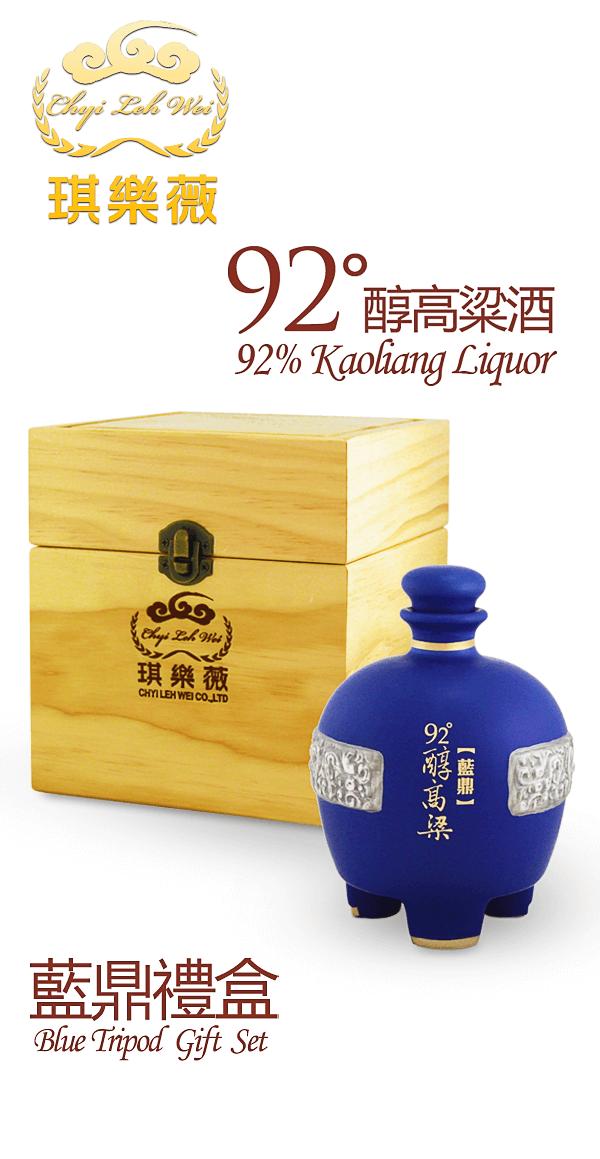 琪樂薇92度醇高粱酒藍鼎禮盒