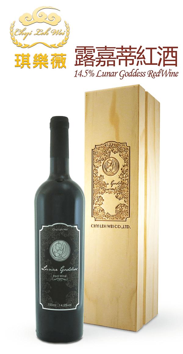 琪樂薇露嘉蒂14.5度紅葡萄酒